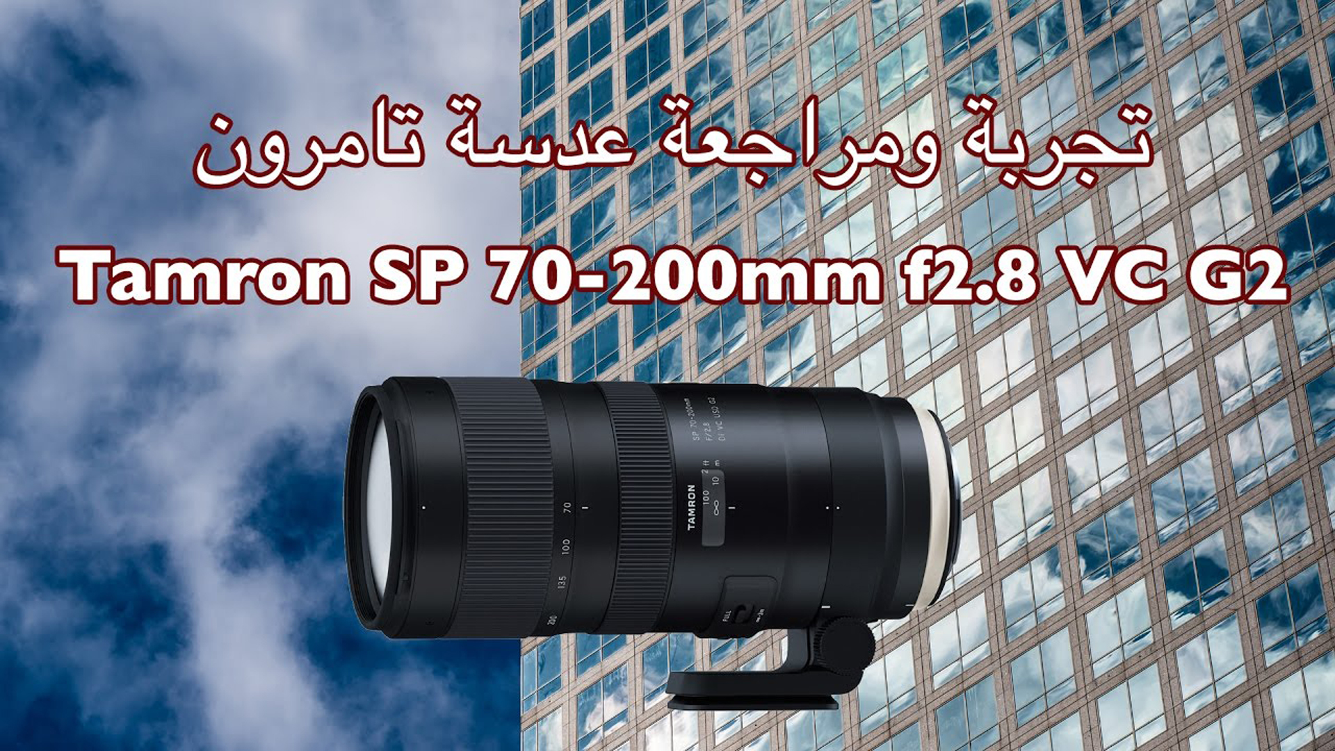 Tamron SP 70-200mm f2.8 VC USD G2
